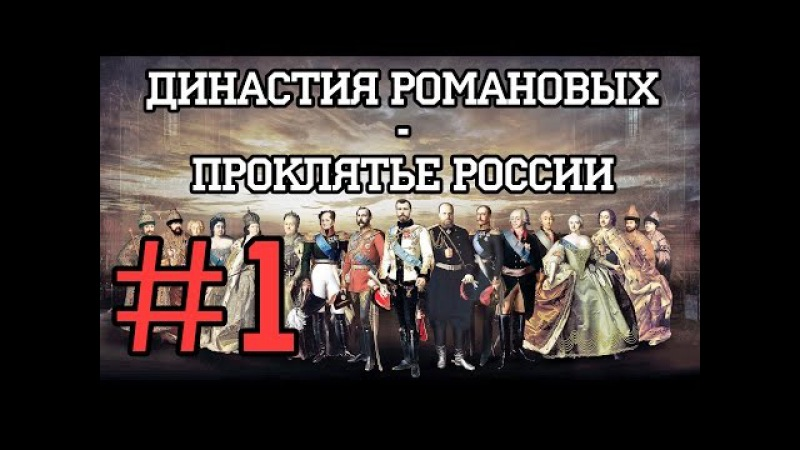 [№1] А.Г.Купцов - Династия Романовых - это II Мировая и проклятье российской истории.