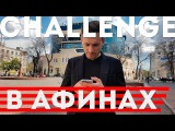 CHALLENGE in ТЦ