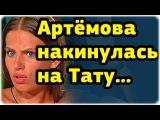 Дом-2 Новости ♡ на 17 мая. Раньше эфира на 6 дней (17.05.2016)