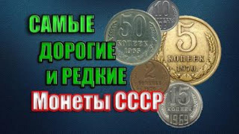 Самые редкие и дорогие монеты СССР 1961-1991 года. Как заработать на монетах? Ценник 2016 года