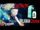 Пиратский самозамес 47 / 200 аромок TPA/TFA / Vaping Rabbit Milkman Churrios