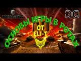 WorldOfTanks основы игры в ротах от клана ELI-T