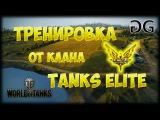 Тренировка клана ELI-T TANKS ELITE