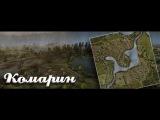 Обзор карты КоШмарин-Комарин для ГК от клана ELI-T.