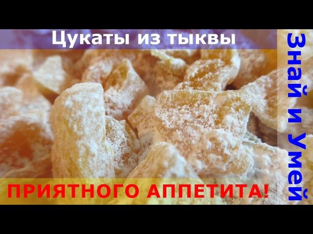 Пошаговое видео: цукаты из тыквы в домашних условиях. Рецепт - проще не бывает
