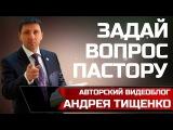 Видеоблог пастора Андрея Тищенко Новое поколение