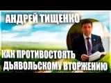 Как противостоять дьявольскому вторжению Пастор Андрей Тищенко Новое Поколе ...