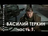 Василий теркин. Часть 1. Читает Олег Табаков