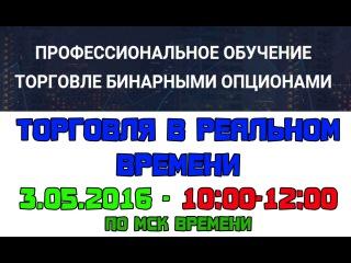 Торговля в режиме реального времени 3.05.2016 /10:00-12:00/- Бинарные опционы