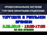 Торговля в режиме реального времени 2.05.2016 /продолжение 13:00-17:00/- Бинарные опционы