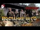 Восстание 44-го [Arma 3 Iron Front]