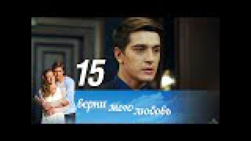 Верни мою любовь Серия 15 2014 @ Русские сериалы смотреть онлайн без регистрации