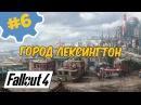 Fallout 4 Прохождение 6 Облава рейдеров под Лексингтоном