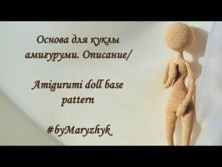 Основа для куклы амигуруми. Описание/ Amigurumi doll base pattern