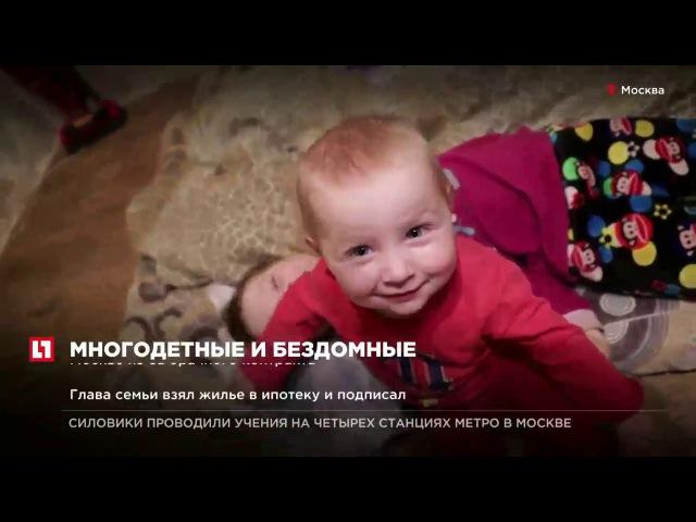 У супругов с семью детьми отбирают квартиру в Москве из за брачного контракта