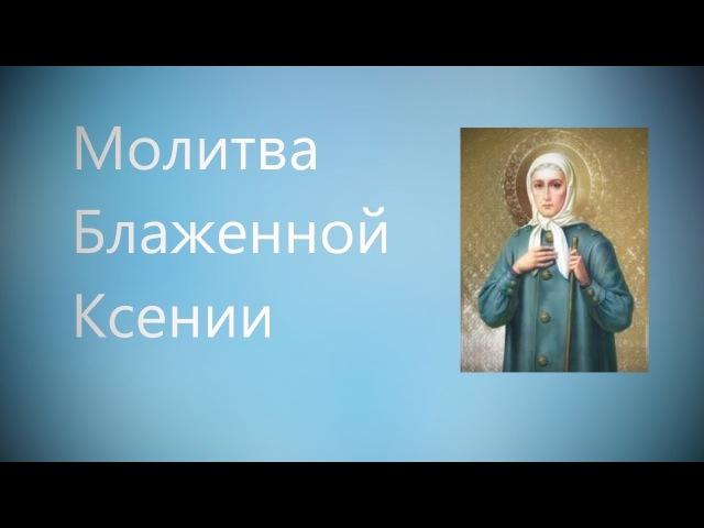✣Молитва к БЛАЖЕННОЙ КСЕНИИ ПЕТЕРБУРГСКОЙ