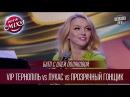 Батл с Олей Поляковой - VIP Тернопіль vs Лукас vs Прозрачный Гонщик Лига Смеха 2016, Ф ...
