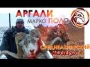 ГОРНАЯ ОХОТА В ТАДЖИКИСТАНЕ Mountain hunting in Tajikistan