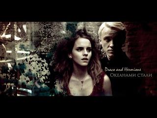 Draco and Hermione || Океанами стали