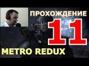 Прохождение Metro 2033 Redux. ГЛАВА 4. Война. Черная станция. Ultra 1080, 60 fps