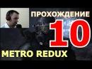Прохождение Metro 2033 Redux. ГЛАВА 4 Война. Фортпост. Ultra 1080, 60 fps