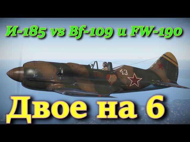 Двое на 6. И-185 vs BF-109F4 и FW-190. Противостояние Корсунь. War Tnunder.