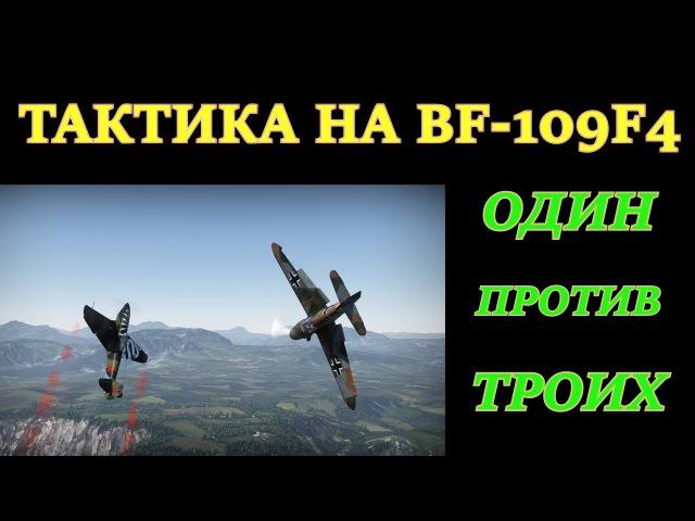 Летная школа № 14. Бой на вертикали на BF-109F4 против 2-3 противников одновременно.