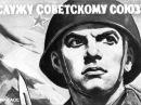 Михаил Калинкин - Служу Советскому Союзу!