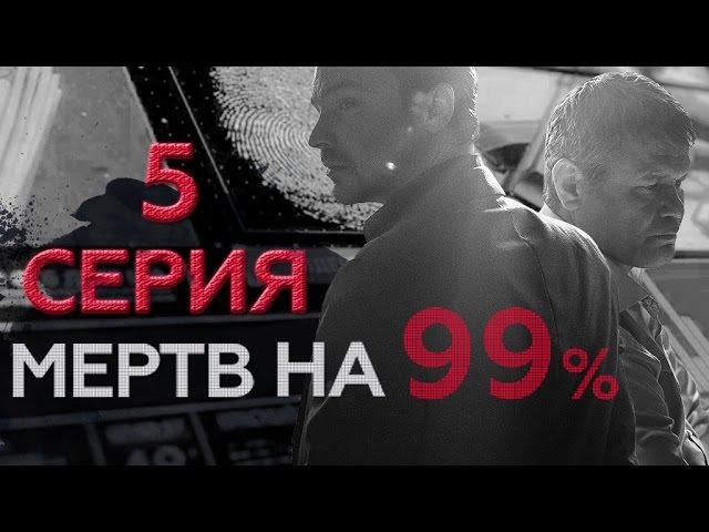 Мертв на 99%. 5 серия