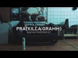 PraKilla'Gramm - Деньги Не Пахнут