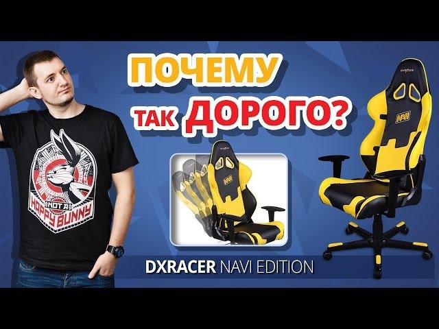 Чем Игровое Кресло Отличается От Обычного? Обзор DXRacer NAVI Special Edition!