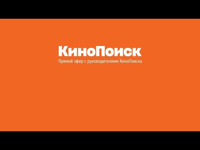 Запись прямого эфира с руководителями КиноПоиска » Freewka.com - Смотреть онлайн в хорощем качестве