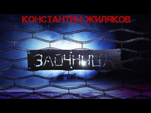 Константин Жиляков - Заочница