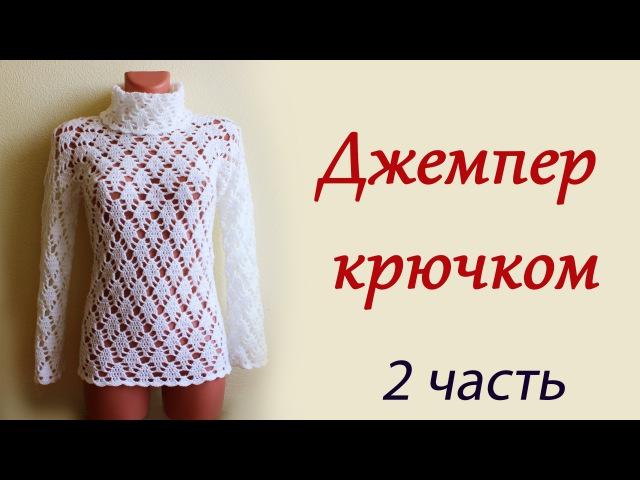 ДЖЕМПЕР ЖЕНСКИЙ КРЮЧКОМ С РУКАВОМ РЕГЛАН 2 часть Как вязать джемпер без ворота women's sweater
