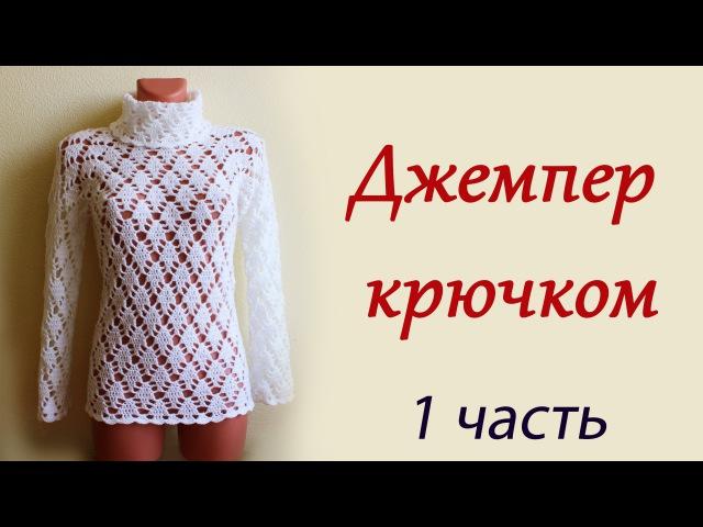 ДЖЕМПЕР ЖЕНСКИЙ КРЮЧКОМ С РУКАВОМ РЕГЛАН (1 часть) women's sweater