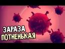 Plague Inc: Evolved Прохождение На Русском 1 — ЗАРАЗА ПОТНЕНЬКАЯ! СИМУЛЯТОР БОЛЕЗНЕЙ!