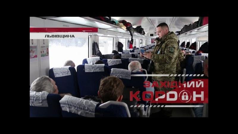 Прикордонний контроль у поїзді «Київ-Львів-Перемишль»