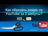 Как обрезать видео на YouTube (видеоурок) shashovasveta.ru