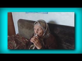 Бабушка Вейпер