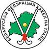 Хоккей на траве Беларусь