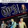 Концерт ОРЗ - Москва 10 декабря 2016!
