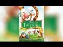 Приключения Тигрули (2000) | The Tigger Movie