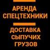 Спецтехника в Обнинске