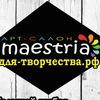 Арт-салон Maestria г.Екатеринбург