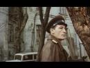 1983 Приступить к ликвидации, 1-я серия Борис Григорьев 1935-2012