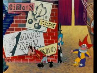 Мультфильмы  Верните Рекса Советские мультфильмы для детей и взрослых
