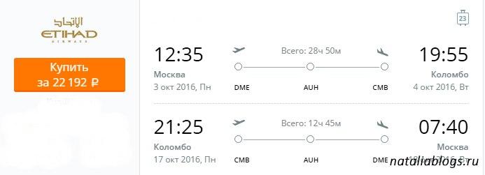 Авиабилеты в Шри ланку дешево. Билет Москва-Коломбо. Авиакомпания Etihad сентябрь 2016 март 2017