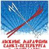 Лыжные марафоны Санкт-Петербурга и Ленинградской