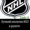 НХЛ, КХЛ, НБА, баскетбол ставки прогнозы каппер