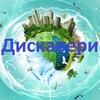 Туры из Ярославля от турфирмы ДИСКАВЕРИ